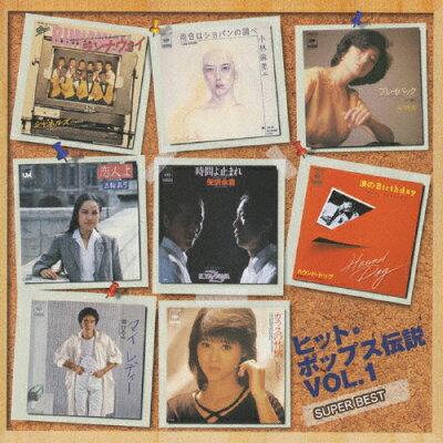 ヒット・ポップス伝説 VOL.1/CD/DQCL-1148
