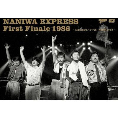 NANIWA EXPRESS First Finale 1986~伝説の86年バナナホール解散LIVE!~/DVD/MHBL-46