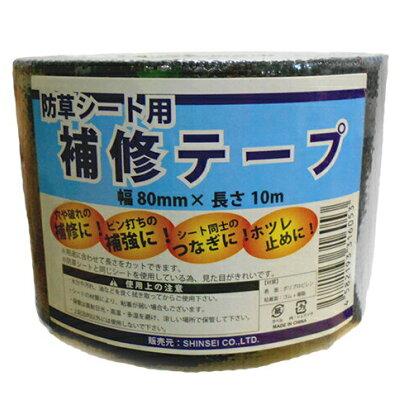 防草シート用 補修テープ JB-08-10-R  80mm×10m  黒