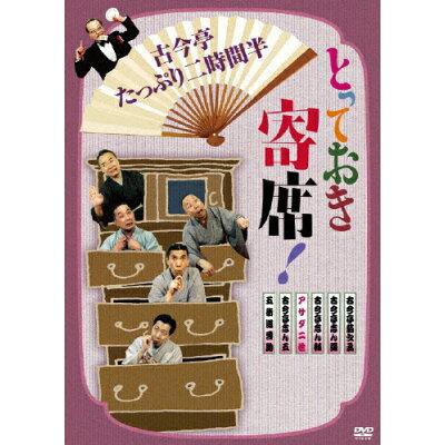 とっておき寄席!古今亭たっぷり二時間半/DVD/KEBW-10179