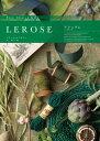 カタログ レローゼ LEROSE アシュラコース20コレクション彩