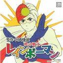 サウンドシアター ドラマCD レインボーマン/CD/BJCA-0070