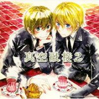 ドラマCD 真空融接2/CD/BJCA-0089