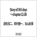 Story of 365 days~chapter.CLUB/CD/BJCA-0093