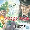 ハーフタイム ドラマCD クリスマスストーリー「クリスマス・キャロル」「くるみ割り人形」/CD/MOMO-8060