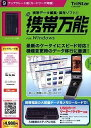 携帯万能forWindows カードリーダ版