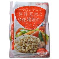 からだよろこぶ発芽玄米と9種雑穀のごはん(160g)