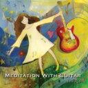 Meditation With Guitar/CD/HWM-0009