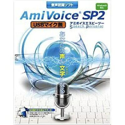 価格 amivoice