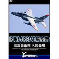 IRUMA AIR BASE 航空祭 DVD