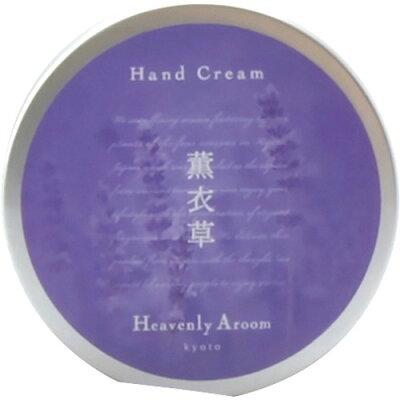 ヘブンリーアルーム ハンドクリーム 薫衣草(ラベンダー)(75g)