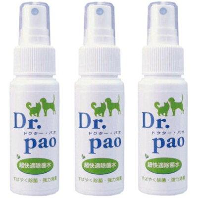 ペット用 超快適除菌水 ドクターパオ 携帯用 3本セット(1セット)