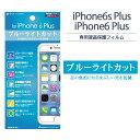 iPhone6S Plus/6 Plus 液晶保護フィルム 高光沢 光沢 シール ブルーライトカット アイフォン AIP6PLUS-BLC