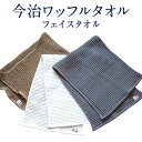 今治タオル Imabari-Towel 今治ワッフルタオル アイボリー フェイスタオル SB-459 100230403802-01-01