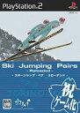 スキージャンプ・ペア Reloaded