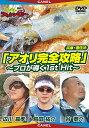 みんなのフィッシンぐぅ Vol.7アオリ完全攻略/プロが導く1st Hit