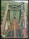 嵯峨野観光鉄道 トロッコ嵯峨駅~亀岡駅 (ローカル線の車窓vol.8) (DVD)