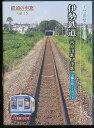 伊勢鉄道 河原田駅~津駅 (鉄道の車窓vol.15) (DVD)