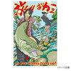 DVD エクストリーム 旅ばか2 編
