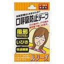 ルシータ 口呼吸防止テープ 21回用