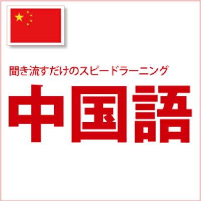 中国語教材  公式 スピードラーニング・中国語1- 一括セット