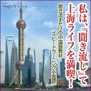 (中国語教材)(公式)スピードラーニング・中国語1~32巻一括セット