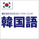 (韓国語教材)(公式)スピードラーニング・韓国語1~16巻一括セット