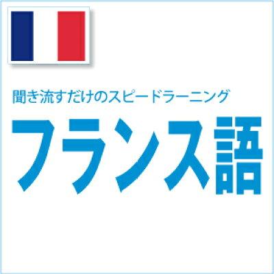 (フランス語教材)(公式)スピードラーニング・フランス1~12巻一括セット