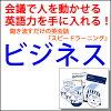(英語・英会話教材)(公式)スピードラーニング・ビジネス1巻~12巻一括セット