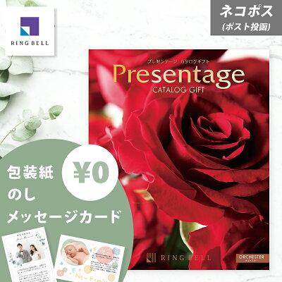 カタログギフト リンベル プレゼンテージ 50500円コース オルケスター