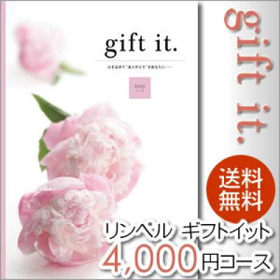 カタログギフトリンベル ギフトイット gift it.  香典返し/弔事用 4000円コース シード