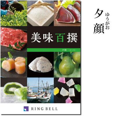 グルメカタログギフト リンベル 美味百撰 3500円コース 夕顔
