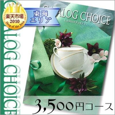 カタログギフト カタログチョイス 3500円コース サテン