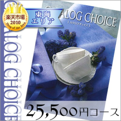 カタログギフト カタログチョイス 25500円コース フラノ