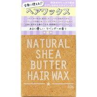 NATURAL SHEA BUTTER HAIR WAX(ナチュラルシアバターヘアワックス) ラベンダーの香り 40g