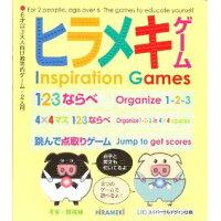 HIRAMEKI ヒラメキゲーム(本)