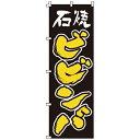 サンエルメック のぼり 1-413 石焼ビビンバ YNBO5