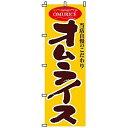 のぼり 2-22-020 オムライス YSV1101