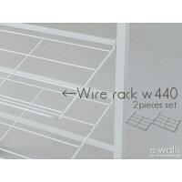 JKプラン e'walls つっぱりシューズラック440用ワイヤーラック2P