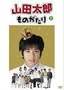 全巻 DVD 山田太郎ものがたり 5枚