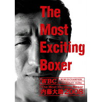 The Most Exciting Boxer内藤大助2008/DVD/TCED-0501