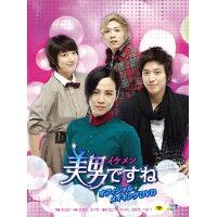 美男<イケメン>ですね ファンへの贈り物 オフィシャルDVD/DVD/TCED-0967