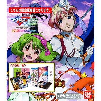 PS3 劇場版マクロスF -サヨナラノツバサ- ハイブリッドパック 超時空スペシャルエディション バンダイナムコゲームス