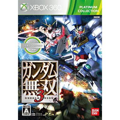ガンダム無双3(Xbox 360 プラチナコレクション)/XB360/JES100233/A 全年齢対象