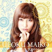 真夏のハレーション/CDシングル(12cm)/XQAB-1033