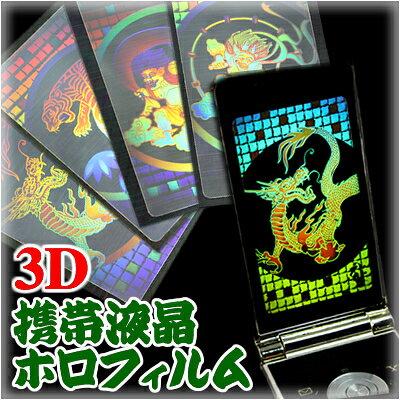 3D携帯液晶ホロフィルム(龍/虎/風神/雷神)