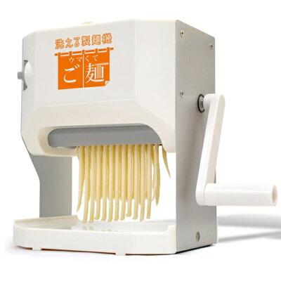 製麺機 家庭用 パスタマシン 洗える製麺機 ウマくてご麺 プラス VS-KE19