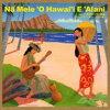 Na Mele 'O Hawai'i E 'Alani vol.1 古代のハワイ音楽 <スラック・キー・ギター インスト編> アルバム ALOC-7