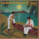 Na Mele 'O Hawai'i E 'Alani vol.3 20世紀初頭のハワイ音楽<インスト編> アルバム ALOC-9