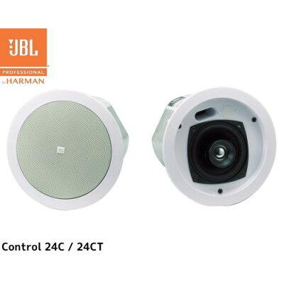 JBL 同軸2wayフルレンジ天井埋込用スピーカー  Control24C